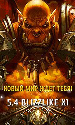 World of warcraft: wrath of the lich king 3. 3. 5 » все для вас.